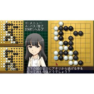Download Umewaza Ykari no Yasashi Igo Japan Game PSP for Android - www.pollogames.com