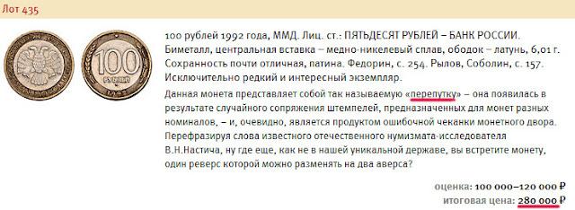 Цена на перепутку 100 рублей 1992 года