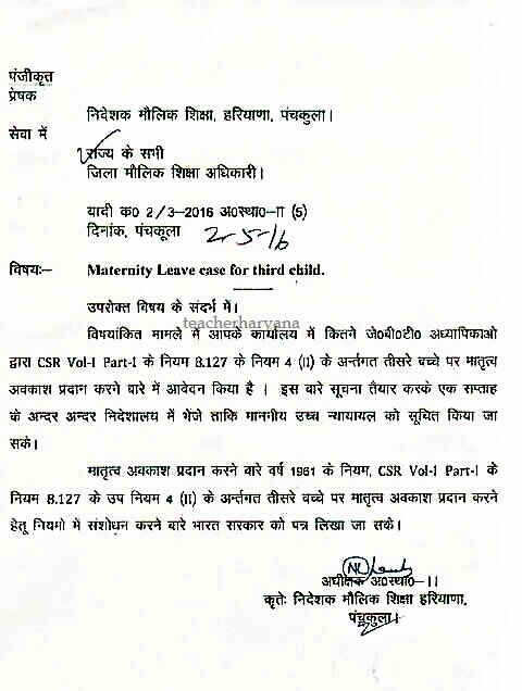 Third child maternity leave information teacher haryana education news 6 month maternity leave to contract employee letter 1 spiritdancerdesigns Gallery