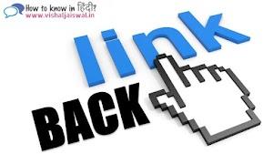 Backlinks क्या है?