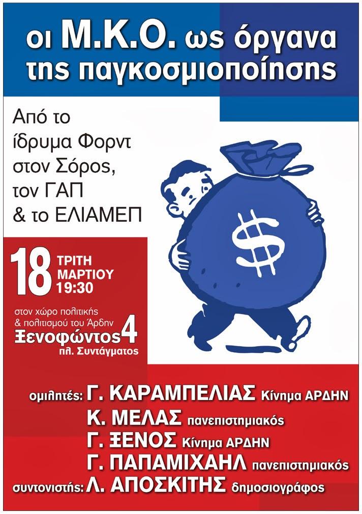 """Εκδήλωση: """"Οι ΜΚΟ ως όργανα της Παγκοσμιοποίησης"""" Τρίτη 18 Μαρτίου 2014"""