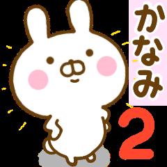 Rabbit Usahina kanami 2