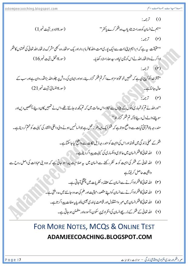 sabr-o-shukar-aur-hamari-ijtamati-aur-infaradi-zindagi-islamiat-10th-