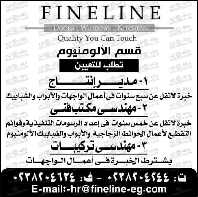 وظائف-الاهرام-عدد-الجمعة-4-5-2018