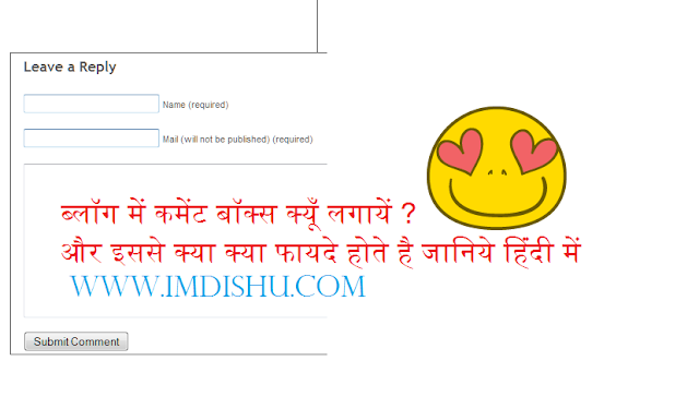 Proffesional Comment Box Ko Blogger Blog Me Kaise Add Kare