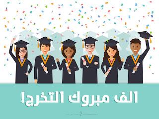 صور تخرج 2021 - رمزيات مبروك التخرج