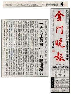 義雲高大師畫作創下新台幣七千二百萬元天價 「大力王尊者」-乃曠世經典
