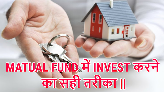 How to invest in matual fund || best fund in stock market || best investing plan in matual fund ||