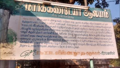 Thiru-Manal-medu-1a.png