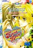 ขายการ์ตูนออนไลน์ การ์ตูน First Love เล่ม 31