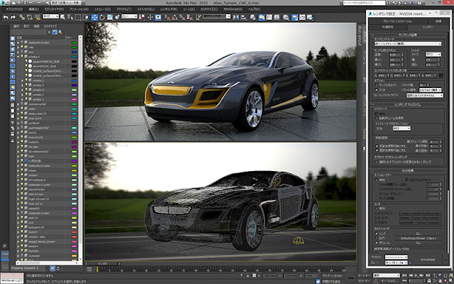 Download Autodesk 3DS Max