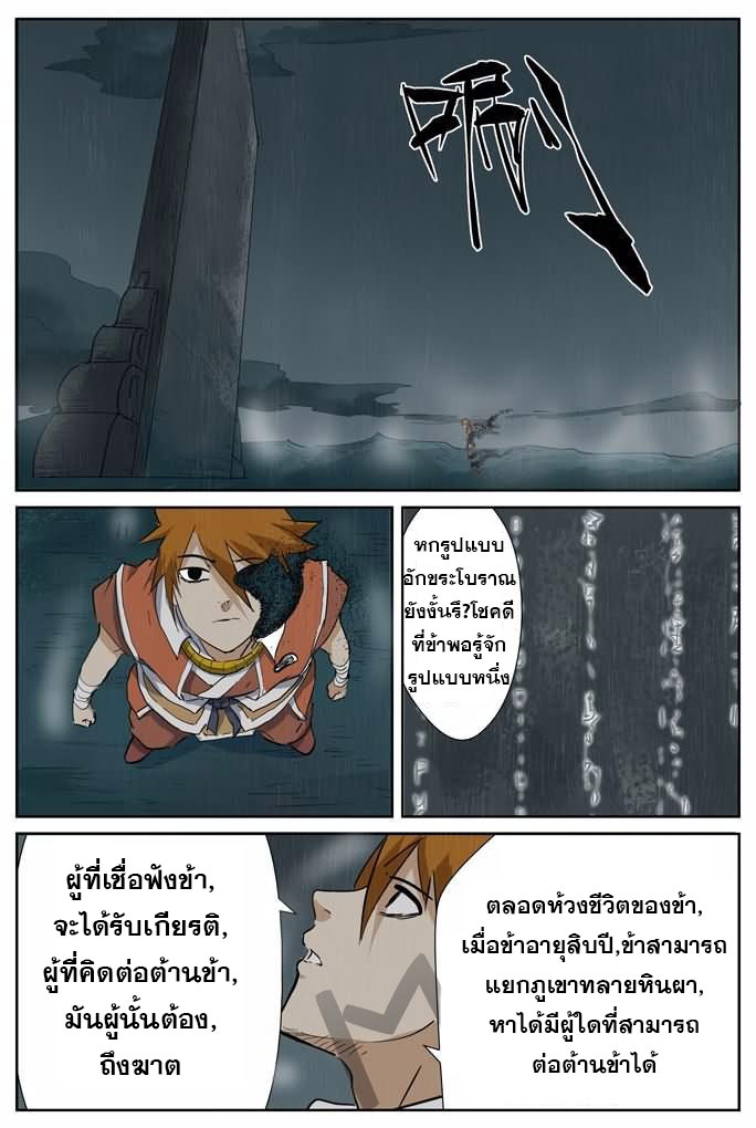 Tales of Demons and Gods ตอนที่ 160 หน้า 6