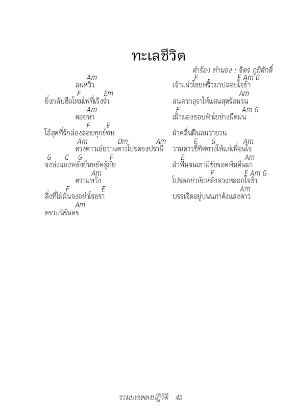 ทะเลชีวิต _ จิตร ภูมิศักดิ์ 5 เวอร์ชัน Auto Playlist