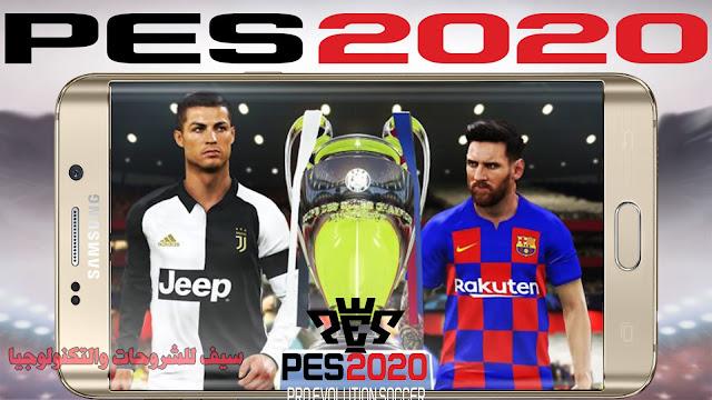 حصريا / تحميل افضل لعبة كرة قدم  pes 2020 للاندرويد بشكلها الجديد والجرافيك الرائع وبحجم ضغير وبدون انترنت