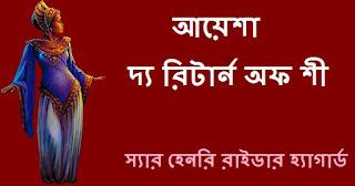 Sir Henry Rider Haggard Onubad Bangla Boi PDF