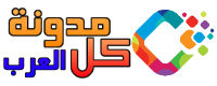 مدونة كل العرب