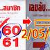 เลขเด็ด หวยซอง เลขลับ…สมาชิก งวดวันที่ 2/05/61 (งวดที่แล้วเข้าล่าง 60)