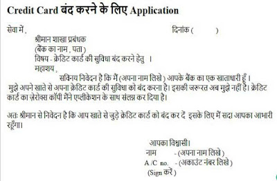 credit card band karne ke liye application