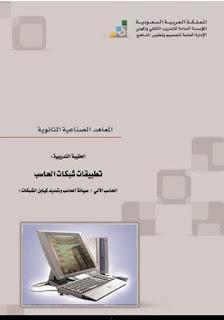 تطبيقات شبكات الحاسب pdf