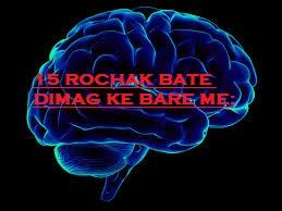Dimag ke bare me 15 Shocking bate: about mind in hindi