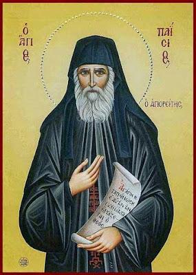 Αποτέλεσμα εικόνας για Άγιος Παΐσιος Αγιορείτης: «Όσο ξεχνάμε τον εαυτό μας, τόσο μας θυμάται ο Θεός»