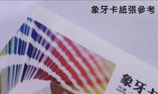 紙張纖維紮實平整,色澤柔和、不反光,細緻的視覺感受。