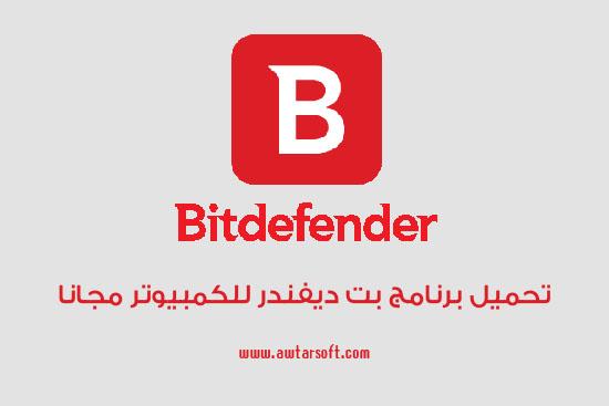 تحميل برنامج بت ديفندر BitDefender Free Edition 2018 للكمبيوتر مجانا