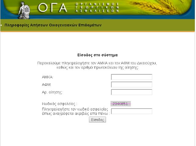 Αποτέλεσμα εικόνας για ογα πληροφορίες αιτήσεων οικογενειακών επιδομάτων