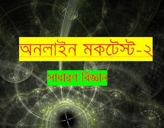 Online Mock Test in Bengali | General Science Online Test in Bengali (Part-2) |