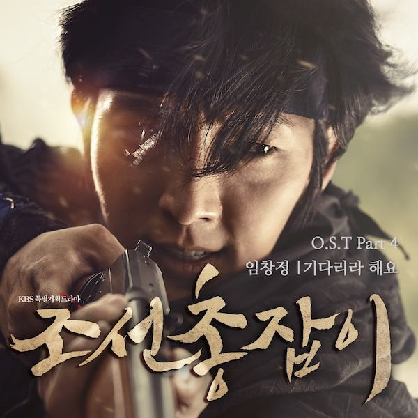 Lim Chang Jung - Gunman In Joseon OST Part.4