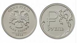 монета номиналом в 1 руб