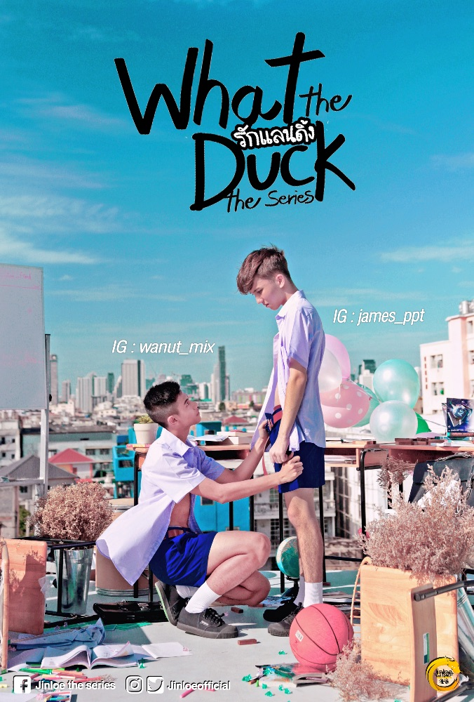 what the duck the series 2017 new bl yaoi gay asian serie full legendado