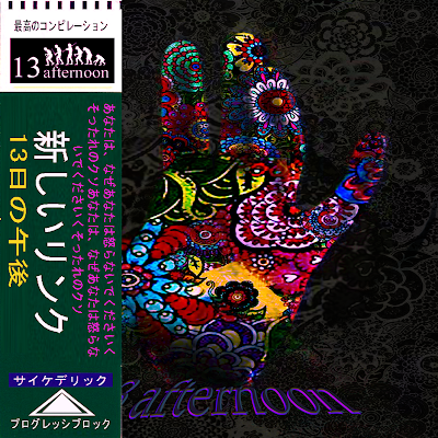 13 afternoon VOL. 562