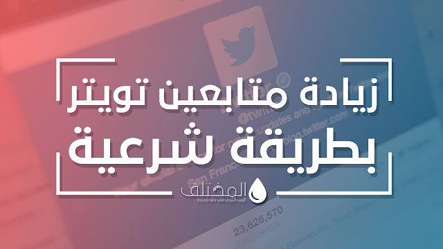Twitter followers 2017