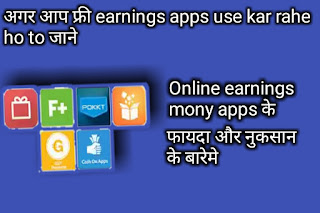 online earning money apps ke benefit & loss (फायदा & नुकसान )  ki jankari hindi me