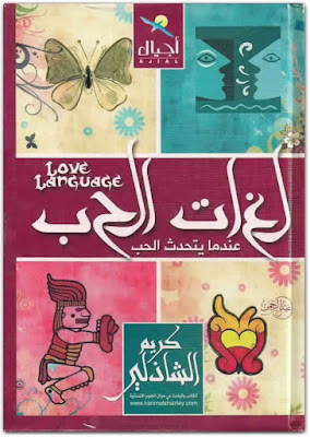 تحميل وقراءة كتاب لغات الحب تأليف كريم الشاذلى pdf مجانا ضمن تصنيف تنمية بشرية