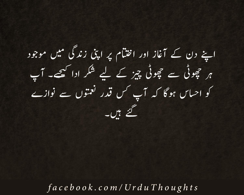 Best Famous Success Quotes in Urdu Images | Urdu Thoughts