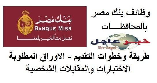 """وظائف بنك مصر ب """"القاهرة - الغربية - السويس - دمياط - الشرقيه - كفرالشيخ - المنيا - الدقهلية - المنوفيه"""" والتقديم الكترونى"""