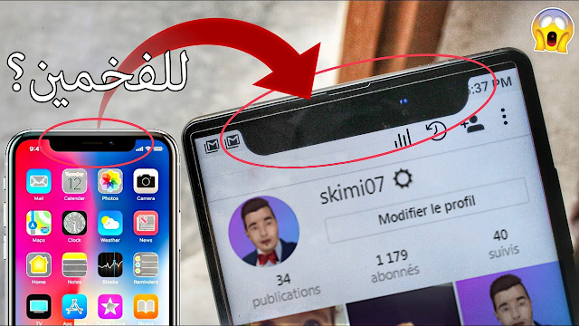 قم بإضافة ميزة شاشة اَيفون إكس المفرومة إلى هاتفك الأندرويد 2018