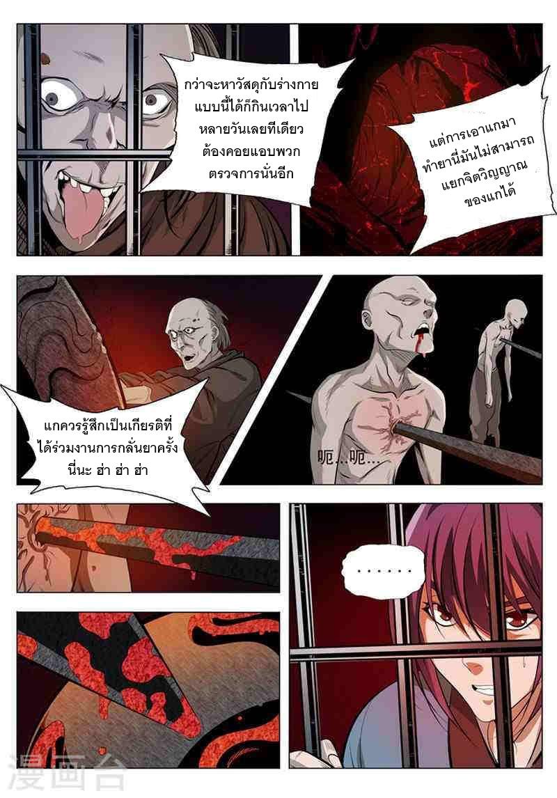 อ่านการ์ตูน Bailian Chengshen 5 ภาพที่ 7
