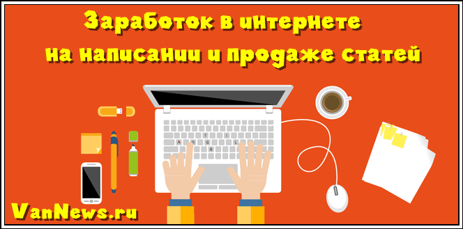Однако в интернете существует масса различных бирж, которые позволяют зарабатывать деньги на написании или продаже статей различных тематик.