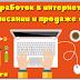 Заработок в интернете на написании и продаже статей