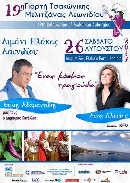 """Η """"19η Γιορτή Τσακώνικης Μελιτζάνας"""" στις 26 Αυγούστου στην Πλάκα Λεωνιδίου"""