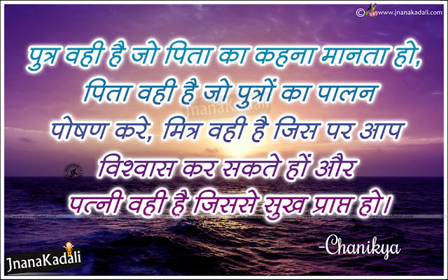 Best and nice hindi Chanakya Neeti Images, All Time Best hindi Chanakya Shayari and Quotations, Nice Inspiring Chanakya Wallpapers with Nice Quotations, Best of Hindi Chanakya Neeti Shayari, Anmol Vachan in Hindi Language with Chanakya Neeti, Most Popular Hidni Chanakya Pics Quotes,Best Telugu Language Chanakya Neethi Quotes and Images, Chanakya Manchi Matalu in Telugu Language, Top Telugu Chanakya Quotes about Success, Chanakya Powerful Dialogues in Telugu Language, Telugu Best and Top Chanakya Story Images, Who is Chanakya in Telugu, Telugu Chanakya Life Quotes and Images