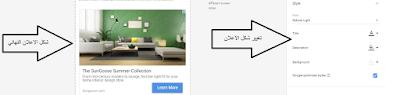 اضافة اعلانات ادسنس داخل مواضيع بلوجر