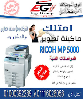 Ricoh MP5000