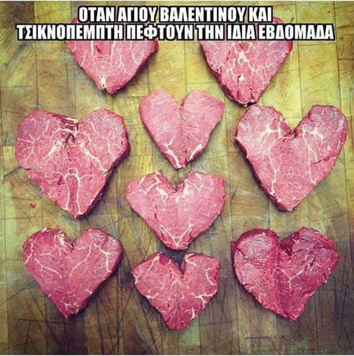 5bc091b7bc Χιούμορ για την ημέρα των ερωτευμένων - Η ΔΙΑΔΡΟΜΗ ®
