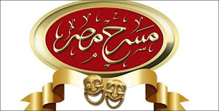 تردد قناة مسرح مصر سينما للافلام العربية علي النايل سات 2017