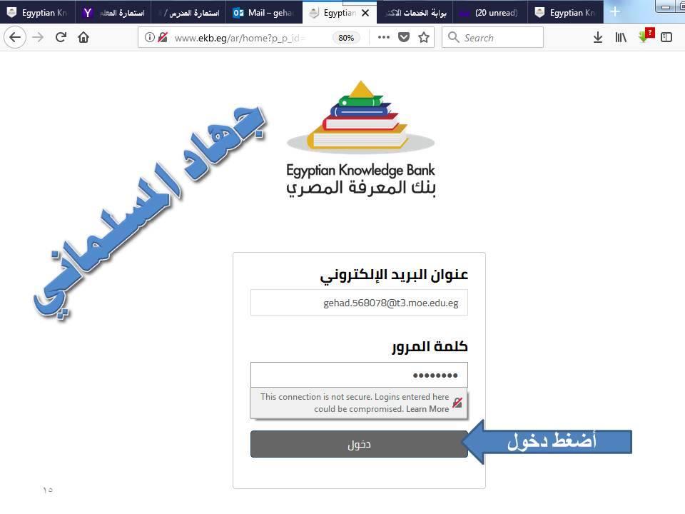 للمعلمين.. خطوات تعديل بيانات بريدكم القديم ببنك المعرفة المصري إلى بريد Office 365 17