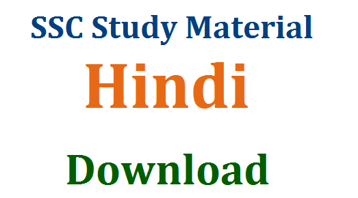 SSC/10th Study Material for Hindi Download Here | Useful Study material for Hindi | Suggestive Study Material for SSC Students to score Good Marks in 10th Public Examinations March 2017 | SSC Study Material effecient and useful in SSC Public Examinations March 2017 | Download Useful, Efficient Suggestive Study Material for 10th/SSC Public Examinations March 2017 ssc-10th-study-material-for-hindi-download